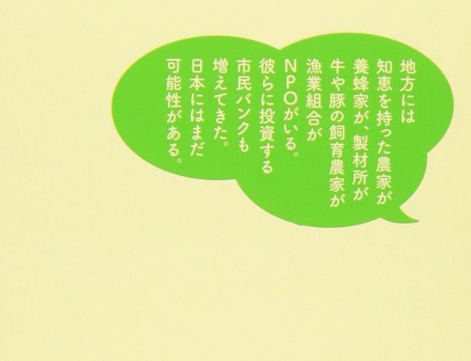 th_田中優さん03