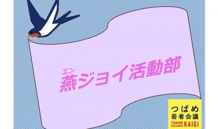 燕ジョイ画像