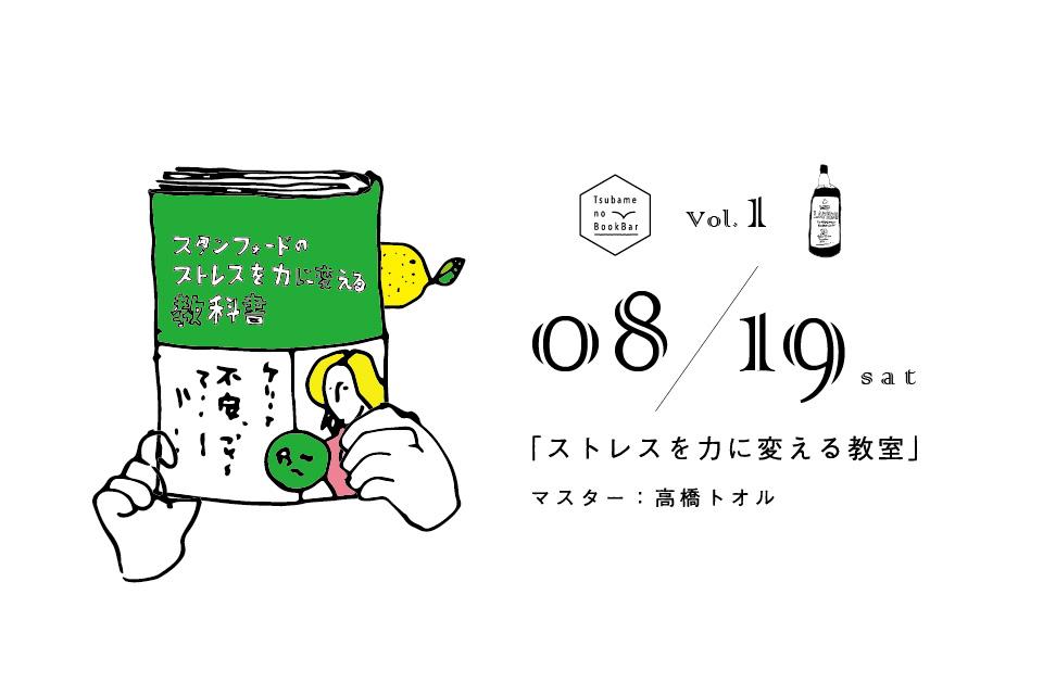170812_つばめのブックバー-08