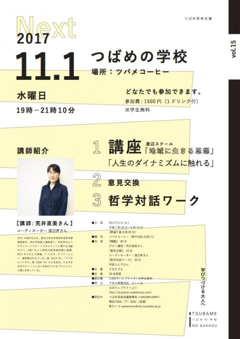 171011_荒井さん