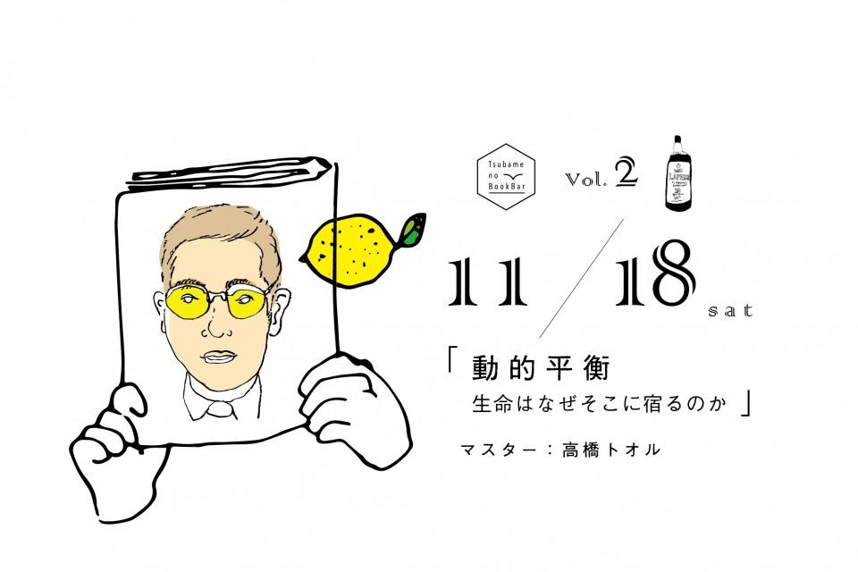 171017_つばめのブックバー_宣伝素材-08