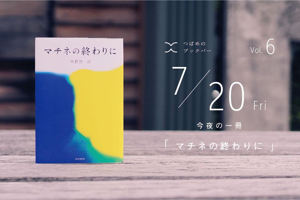 180720_ブックバー告知_マチネ-01