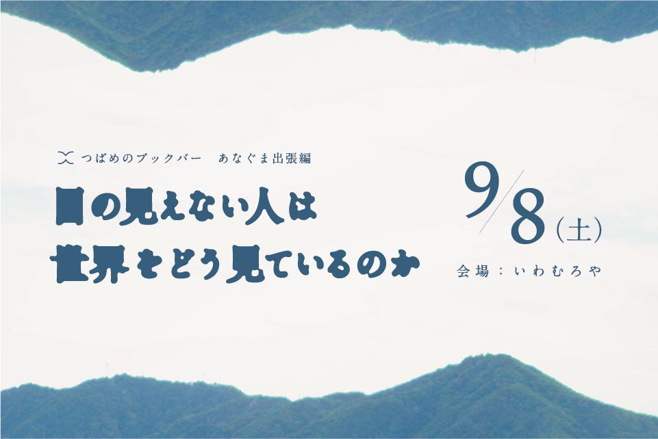 180830_ブックバー告知_目の見えない〜-05