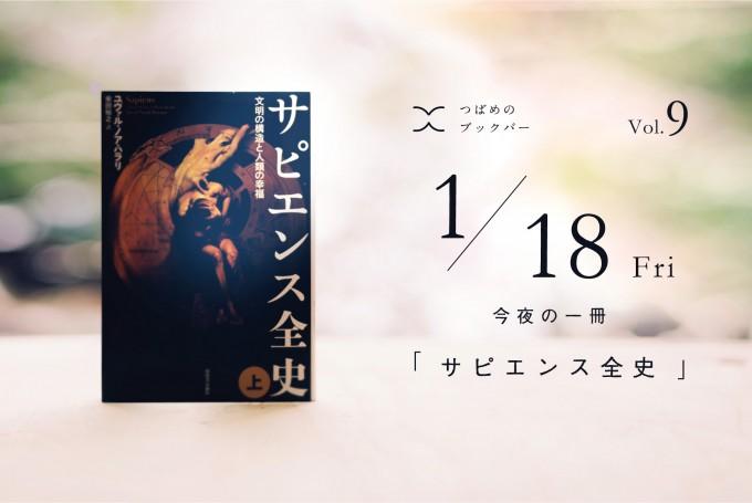 190118_ブックバー告知_サピエンス全史-01