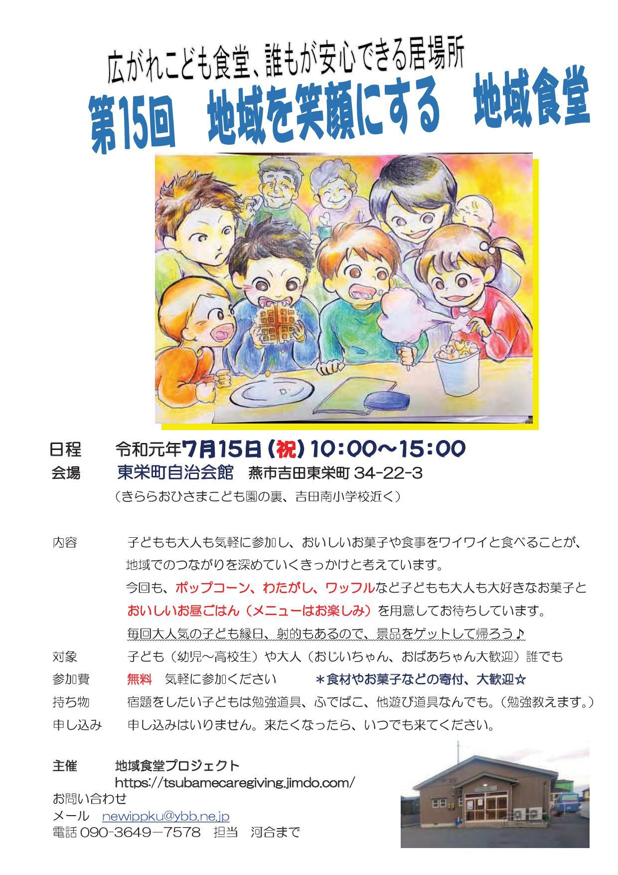第15回 地域食堂チラシ 東栄町 190715.pdf