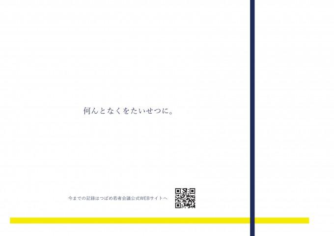 5_卒アル【B5サイズ】-14